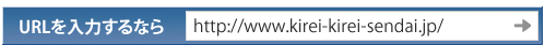 URLを入力するなら「http://www.kirei-kirei-sendai.jp/m_nose-jaw.php」