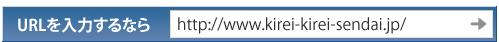 URLを入力するなら「https://www.kirei-kirei-sendai.jp/m_diet.php」