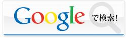 Googleで検索!